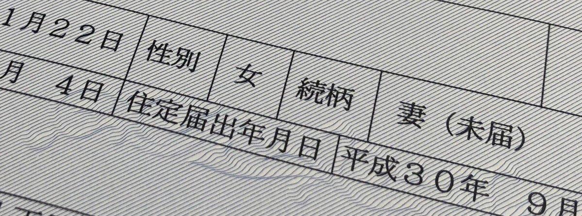 事実婚を証明するための住民票